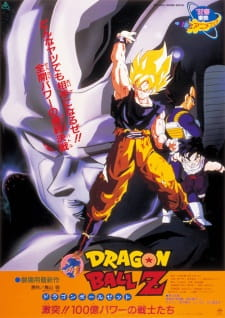 Dragon Ball Z: The Return of Cooler (Dub) (1992)