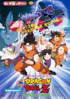 Dragon Ball Z: The Tree of Might (Dub) (1990)