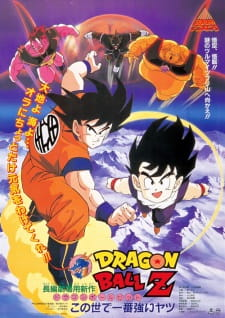 Dragon Ball Z: The World's Strongest (Dub) (1990)