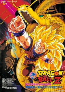 Dragon Ball Z: Wrath of the Dragon (Dub) (1995)
