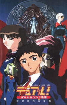 Dual! Parallel Trouble Adventure (Dub) (1999)
