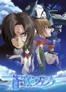 Fafner of the Blue Sky (Dub) (2004)