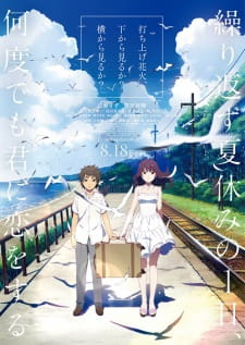 Fireworks, Should We See It from the Side or the Bottom? (Dub) (2017)