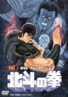 Fist of the North Star: The Movie (Dub) (1986)