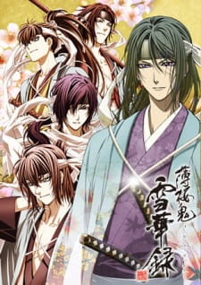 Hakuoki ~Demon of the Fleeting Blossom~ A Memory of Snow Flowers (Dub) (2011)