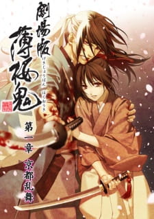 Hakuoki ~Demon of the Fleeting Blossom~ Wild Dance of Kyoto (Dub) (2013)