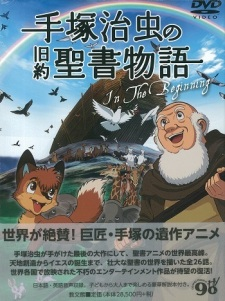In The Beginning: The Bible Stories (Dub) (1997)