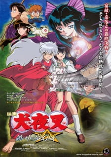 InuYasha the Movie 2: The Castle Beyond the Looking Glass (Dub) (2002)