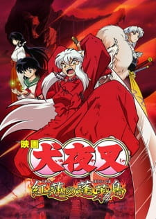 InuYasha the Movie 4: Fire on the Mystic Island (Dub) (2004)