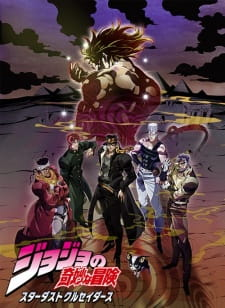 JoJo's Bizarre Adventure: Stardust Crusaders – Battle in Egypt (Dub) (2015)