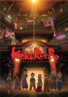 Kakurenbo: Hide & Seek (Dub) (2004)