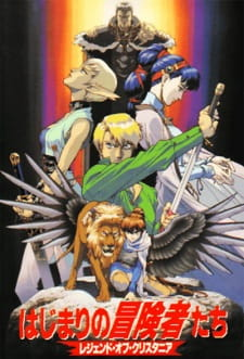 Legend of Crystania: The Motion Picture (Dub) (1995)