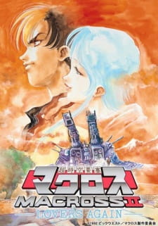 Macross II: Lovers Again (Dub) (1992)