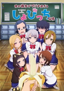 My Girlfriend is Shobitch (Dub) (2017)