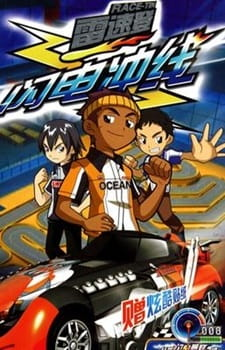 Race-Tin: Flash & Dash (Dub) (2007)