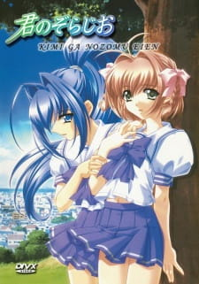 Rumbling Hearts (Dub) (2003)