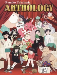 Rumiko Takahashi Anthology (Dub) (2003)
