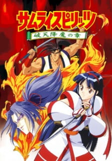 Samurai Shodown The Motion Picture (Dub) (1994)