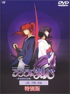 Samurai X: Trust and Betrayal (Dub) (1999)