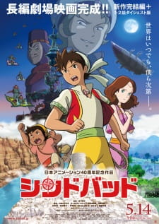Sinbad: Night at High Noon and the Wonder Gate (Dub) (2016)