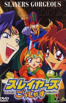 Slayers Gorgeous (1998)