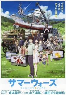 Summer Wars (Dub) (2009)