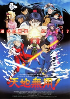 Tenchi Muyo! In Love (Dub) (1996)
