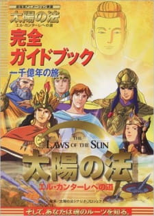 The Laws of the Sun (Dub) (2000)
