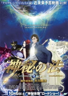 The Mystical Laws (Dub) (2012)