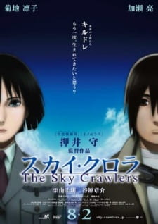 The Sky Crawlers (Dub) (2008)