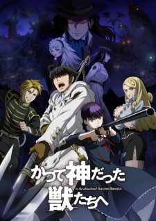 To the Abandoned Sacred Beasts (Dub) (2019)