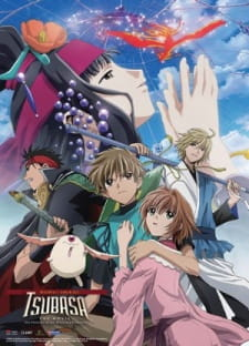 Tsubasa RESERVoir CHRoNiCLE The Movie: The Princess in the Birdcage Kingdom (Dub) (2005)