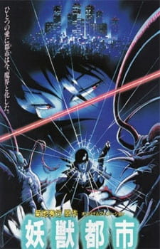 Wicked City (Dub) (1987)