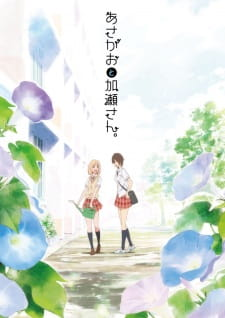 Your Light: Kase-san and Morning Glories (Dub) (2017)