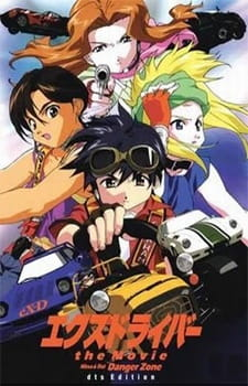 eX-Driver the Movie (Dub) (2002)
