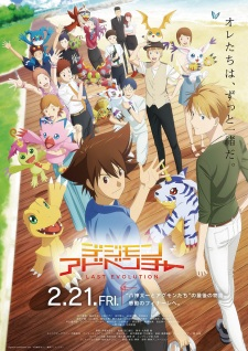 Digimon Adventure: Last Evolution Kizuna (Dub)