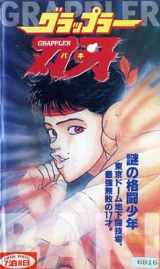 Grappler Baki (1994) (Dub)